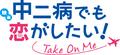 今度の舞台は日本全国!? 「映画 中二病でも恋がしたい! -Take On Me-」の最新ビジュアル&PVが公開