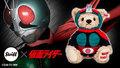 ドイツの老舗ブランド「シュタイフ」と「仮面ライダー1号」がコラボしたテディベアが登場!!