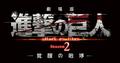 TVアニメ「進撃の巨人」、「Season3」2018年7月放送&「劇場版 第3弾」2018年1月13日公開決定!SPイベントレポートも到着