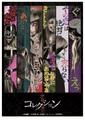 三ツ矢雄二、下野紘、名塚佳織が出演決定! 2018年1月放送開始のTVアニメ「伊藤潤二『コレクション』」のキャストが公開