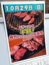 毎月29日は肉の日感謝祭! 「ミスター焼肉」にてぶ厚い3兄弟(厚切りのタン・ハラミ・ヒレ肉)が半額に