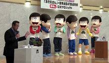 無職ニートの6つ子が日本を応援! 「おそ松さん」日本全国47都道府県<勝手に>応援プロジェクト始動