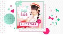 小倉唯本人出演のLINE LIVEが10月28日に配信決定! オフィシャルファンクラブの名称も現在募集中