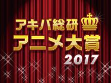 「アキバ総研アニメ大賞2017」中間発表! 最終結果は、「アキバ総研大感謝祭」ステージにて発表します!【あにぽた公式投票】