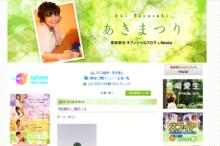 人気声優・豊崎愛生、入籍発表! お相手は一般の男性【いきなり!声優速報】