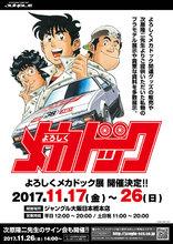 「よろしくメカドック」展示イベント、ジャングル大阪日本橋本店にて開催決定! 11月26日には原作者・次原隆二サイン会も開催