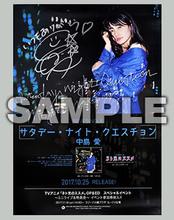 【プレゼント】「ネト充のススメ」、OP主題歌を歌う中島愛による直筆サイン入りポスターが抽選で3名様に当たる!