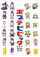 2018年冬アニメ「ポプテピピック」の新ビジュアル発表! ハロウィンの翌日に12変化のビジュアル公開