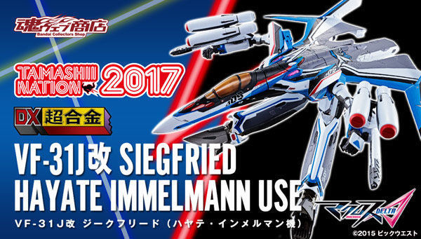 TAMASHII NATION 2017開催記念「DX超合金 VF-31J改 ジークフリード(ハヤテ・インメルマン機)」事前購入受付開始!!