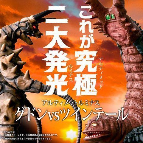 巨大怪獣が東京を襲撃!! アルティメットルミナス怪獣シリーズにグドンとツインテールが登場!!