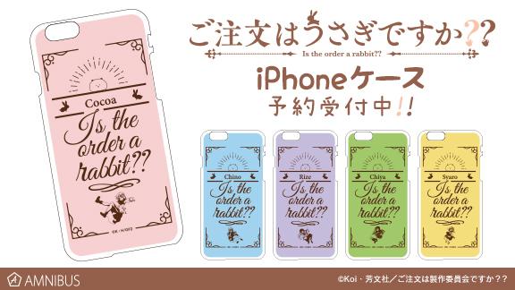 オシャレな「ご注文はうさぎですか??」デザインのiPhoneケース&トートバッグが予約受付中