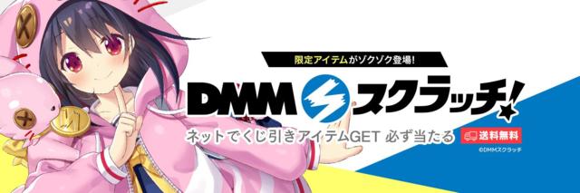 DMMのオンラインくじがスタート!「異世界はスマートフォンとともに。」など豪華ラインアップ! オープン記念キャンペーン実施中