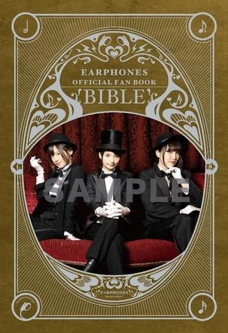 高野麻里佳、高橋李依、長久友紀による声優ユニット「イヤホンズ」の公式ファンブックが発売! 特典DVDにはLIVE映像を収録