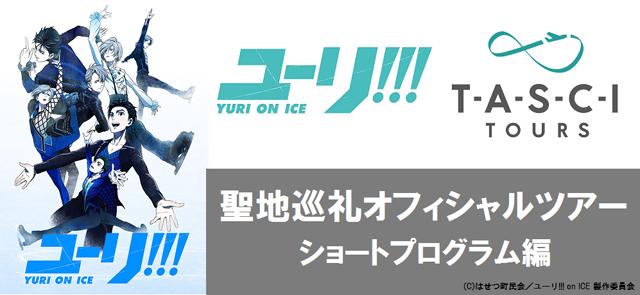 アニメ「ユーリ!!! on ICE」、聖地巡礼オフィシャルツアーが開催決定! 日帰りコースに加えて1泊2日の宿泊コースも