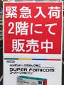品薄の「ニンテンドークラシックミニ スーパーファミコン」が秋葉原のソフマップ2店舗に再入荷中! (11/2 14:30更新)