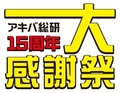 どのクールに一番ハマッた? 11月25日(土)開催の「アキバ総研15周年 大感謝祭」連動企画、ツイッターアンケートがスタート!