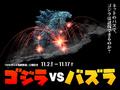 アニメ映画「GODZILLA 怪獣惑星」、ゴジラ討伐ツイートゲーム『ゴジラvsバズラ』を開催!