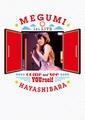 あの伝説のライブがよみがえる! 「林原めぐみ 1st LIVE~あなたに会いに来て~」Blu-ray&DVDが12月13日に発売