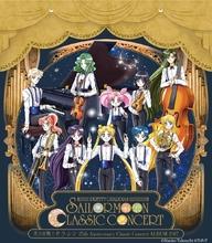 「美少女戦士セーラームーン」25周年記念クラシックコンサート、豪華ゲストアーティスト出演のダイジェスト映像が公開!