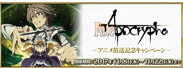 「Fate/Grand Order」にて「Fate/Apocrypha アニメ放送記念キャンペーン」開催