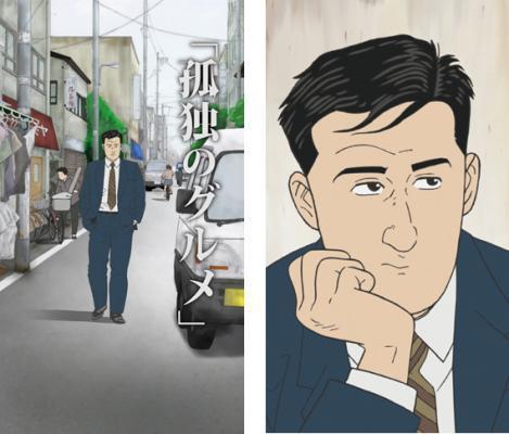 ほーいいじゃないか、こういうのでいいんだよ、こういうので!「孤独のグルメ」アニメが11月29日に配信開始