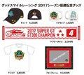 グッドスマイルレーシング、SUPER GT 2017チャンピオンに! GOODSMILE ONLINE SHOPにて 優勝記念セール開催決定!!