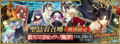 「Fate/Grand Order」にて、期間限定イベント「復刻:二代目はオルタちゃん~2016 クリスマス~ ライト版」開催!!