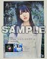 【プレゼント】「ネト充のススメ」、ED主題歌を歌う相坂優歌サイン入りポスタープレゼント!