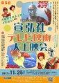 「月光仮面」「怪傑ハリマオ」など往年のヒーロー集結!! 「宣弘社テレビコンサート2017」「宣弘社テレビ映画大上映会」開催迫る!