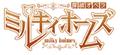 「探偵オペラ ミルキィホームズ」の新作アニメが12月31日放送決定! 主題歌&ファンクラブイベント情報も解禁に