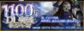 「Fate/Grand Order」、1,100万DL突破記念キャンペーン開催! 「ますますマンガで分かる!FGO」第17話も更新