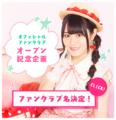 小倉唯オフィシャルファンクラブの名称が決定! 11月25日配信のLINE LIVEにて発表予定