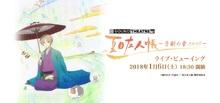 「SOUND THEATRE × 夏目友人帳 ~音劇の章 2018~」、ライブ・ビューイングの詳細決定! 吉永亜矢&大森貴弘のコメントも到着