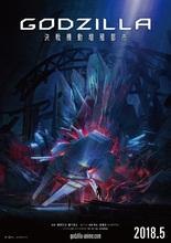メカゴジラも登場!? アニゴジ第2章の「GODZILLA 決戦機動増殖都市」は2018年5月から公開決定
