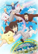「サンリオ男子」、本日デビュー2周年! TVアニメの放送日時も決定