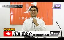 アニメ「グラゼニ」、凡田夏之介役・落合福嗣出演のPR動画を公開!