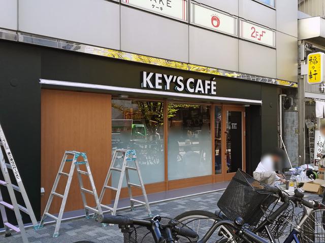 こだわりの氷温熟成珈琲が味わえる「KEY'S CAFÉ 秋葉原店」が11月28日OPEN! ぴなふぉあ1号店跡地