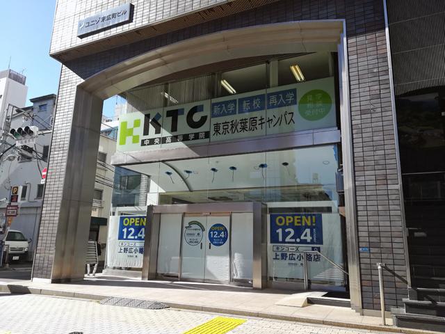 オンデマンド印刷の「キンコーズ・上野広小路店」が12月4日OPEN!