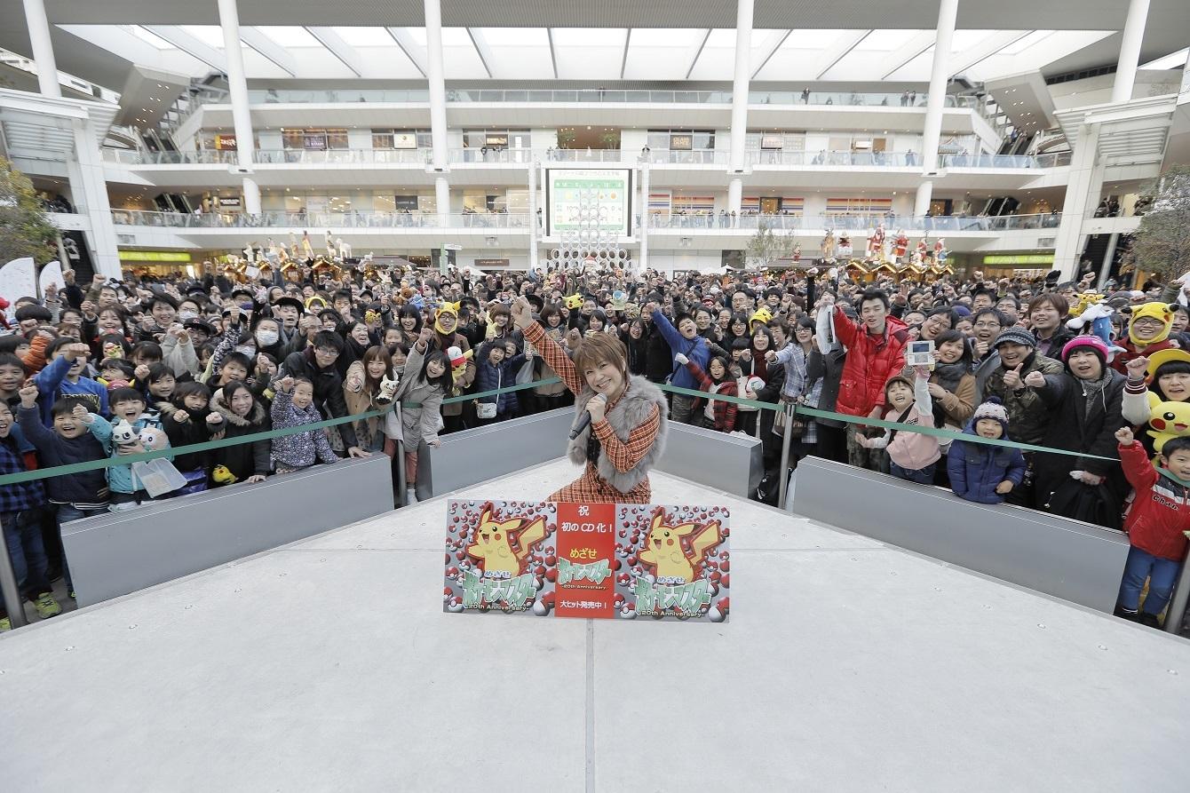 松本梨香「めざせポケモンマスター」20周年記念cd発売イベ - アキバ総研