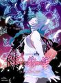 「終物語」 ひたぎランデブー、BD&DVD「終物語」第7巻に収録の未放送OP映像を公開!