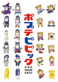 「ポプテピピック」先行上映会が開催決定! ポプ子役・小松未可子&ピピ美役・上坂すみれも出演