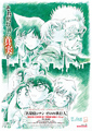 「名探偵コナン ゼロの執行人(しっこうにん)」「あっくんとカノジョ」「あまんちゅ!~あどばんす~」など最近の新着アニメ情報!