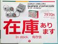 品薄の「ニンテンドークラシックミニ スーパーファミコン」が秋葉原のビックカメラに再入荷中! (11/30 15:00更新)