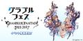 「グランブルーファンタジー」初の大型イベント「グラブルフェス2017」、追加出演者や新グッズなどが発表に!