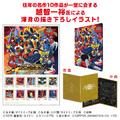 マジンガー、ゲッター、ジーグ…名作ロボットが夢の共演!! 「70'sアニメロボット大集合フレーム切手セット」が、本日より受付開始!!