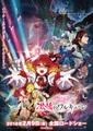「劇場版マクロスΔ 激情のワルキューレ」、映画前売券12月16日(土)より一般発売開始!