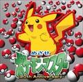 松本梨香「めざせポケモンマスター -20th Anniversary-」CD発売イベントで1,000名が大熱狂!!