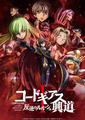 「コードギアス 反逆のルルーシュI 興道」、BD&DVDが2018年2月23日発売決定!