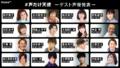 人気声優16名がゲスト出演の連続ドラマ「#声だけ天使」、2018年1月15日より放送開始! 出演は野沢雅子、神谷明、内田真礼など