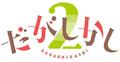 「だがしかし2」&「たくのみ。」、2作品連続放送決定! 最新キービジュアル・PV解禁&先行上映も開催決定